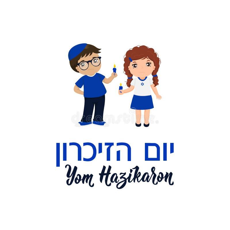 Memorial Day Israel tradução do hebraico: Memorial Day de Yom Hazikaron - de Israel ilustração stock