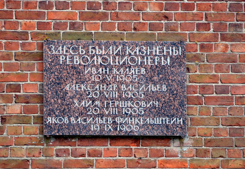 Memorial plaque in fortress Oreshek. SHLISSELBURG, RUSSIA - AUG 6, 2015 - Memorial plaque in fortress Oreshek. Translation: Revolutionaries were executed here stock photo
