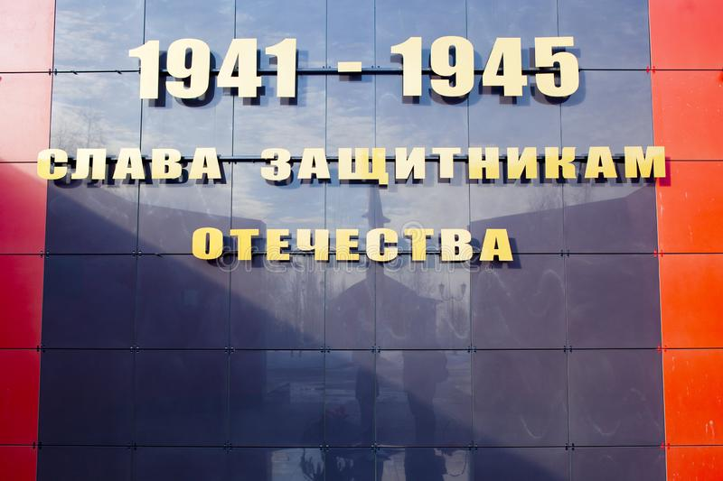 Memorial to the victims 1941-1945 World War II. Russia stock photography