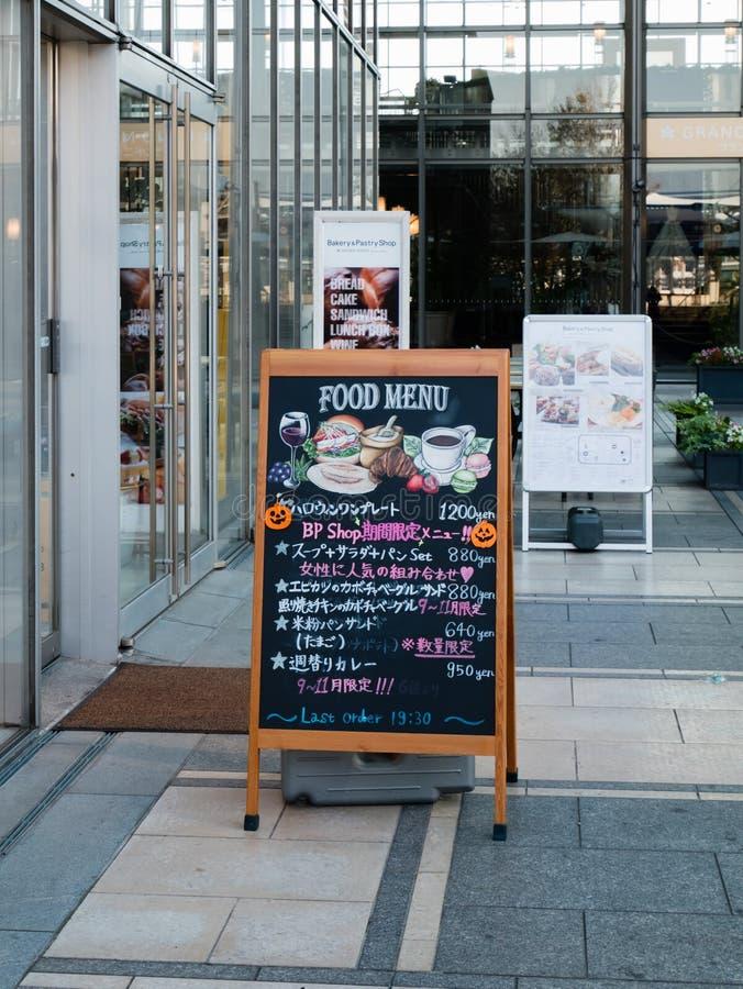 Menú de la comida en la entrada al hotel magnífico de Nikko en Odaiba, Tokio imagen de archivo