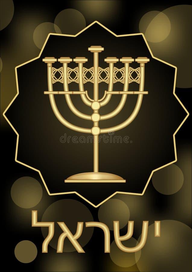 Menorah, еврейский 7-разветвленный подсвечник в золотом дизайне металла иллюстрация штока