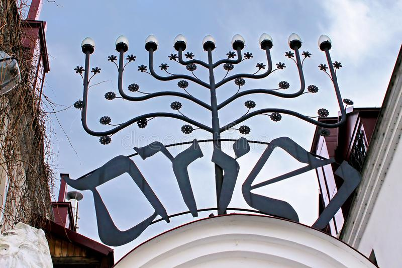 Menorah above the entrance to an old Jewish Synagogue in Szeroka Square in the Kazimierz district of the city, Krakow royalty free stock images