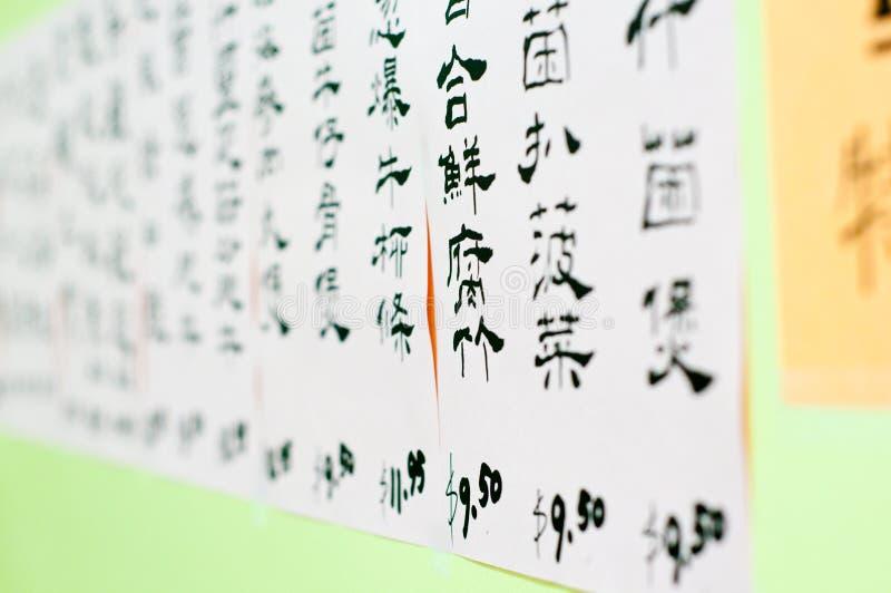 Menu in een Chinese Resturant royalty-vrije stock foto's