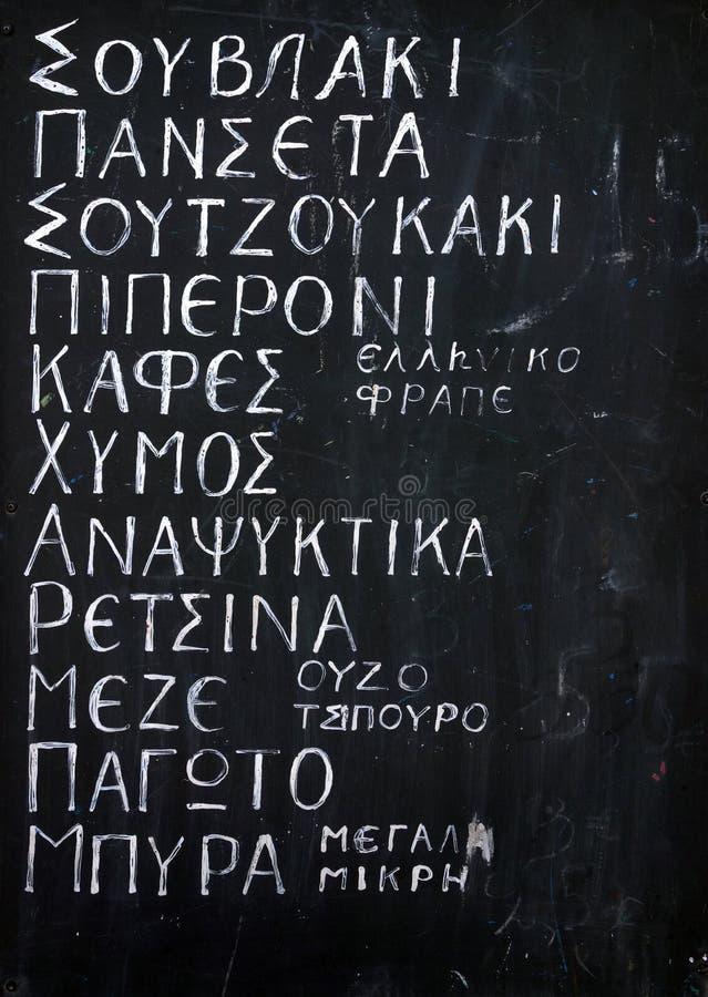 Menu grec de café photos libres de droits
