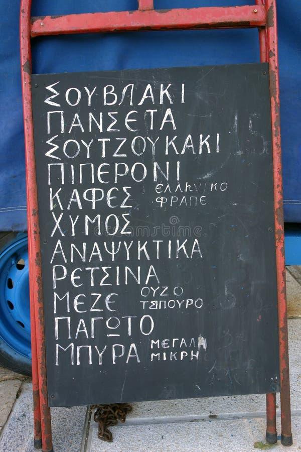 Menu grec de café images libres de droits