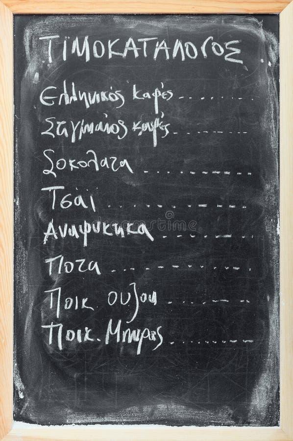 Menu grego no quadro-negro imagens de stock royalty free