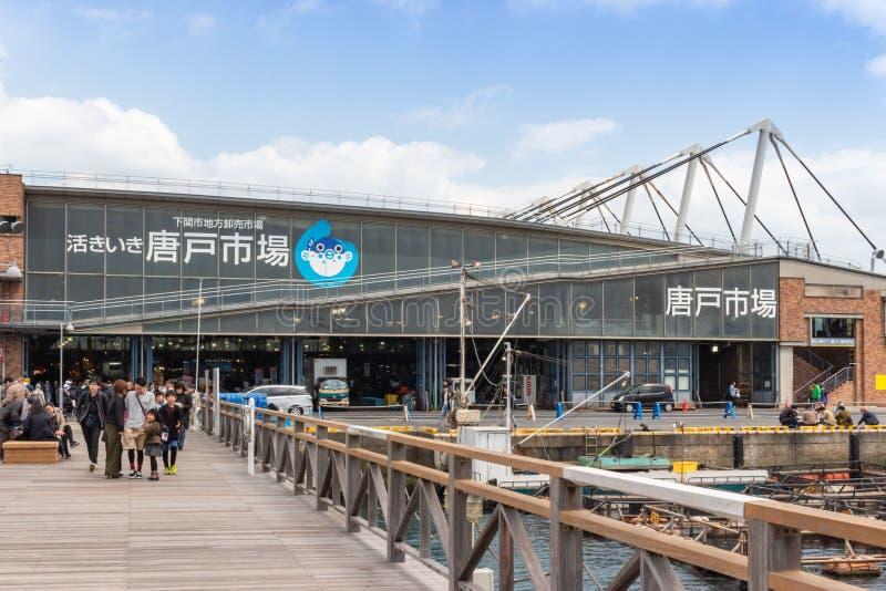 Mercado de Karato, Shimonoseki, Yamuchi, Japón Porciones de visita de la gente allí imágenes de archivo libres de regalías