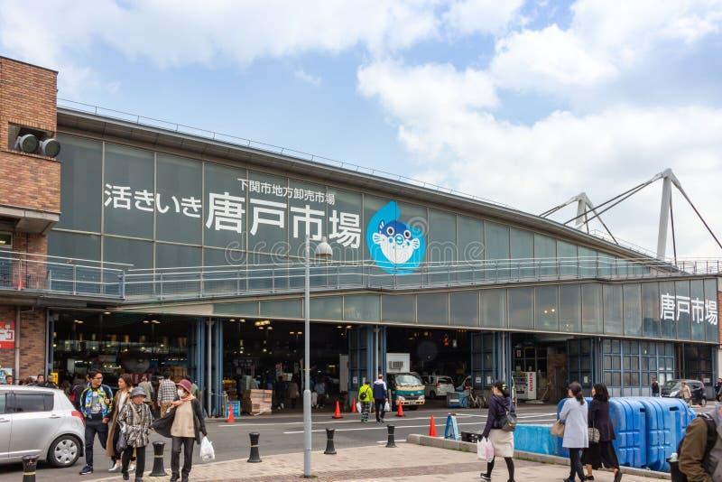 Mercado de Karato, Shimonoseki, Yamuchi, Japón Porciones de visita de la gente allí fotografía de archivo libre de regalías