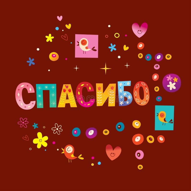 Merci dans la carte de langue russe illustration libre de droits