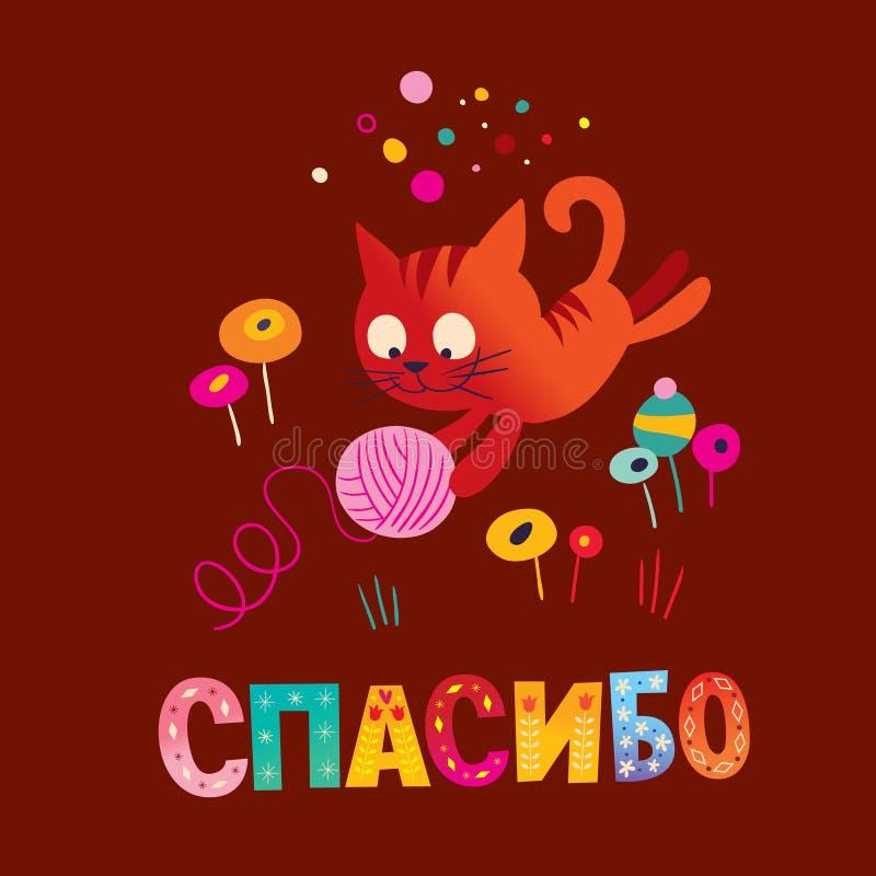 Merci dans la carte de langue russe avec jouer mignon de chaton illustration libre de droits