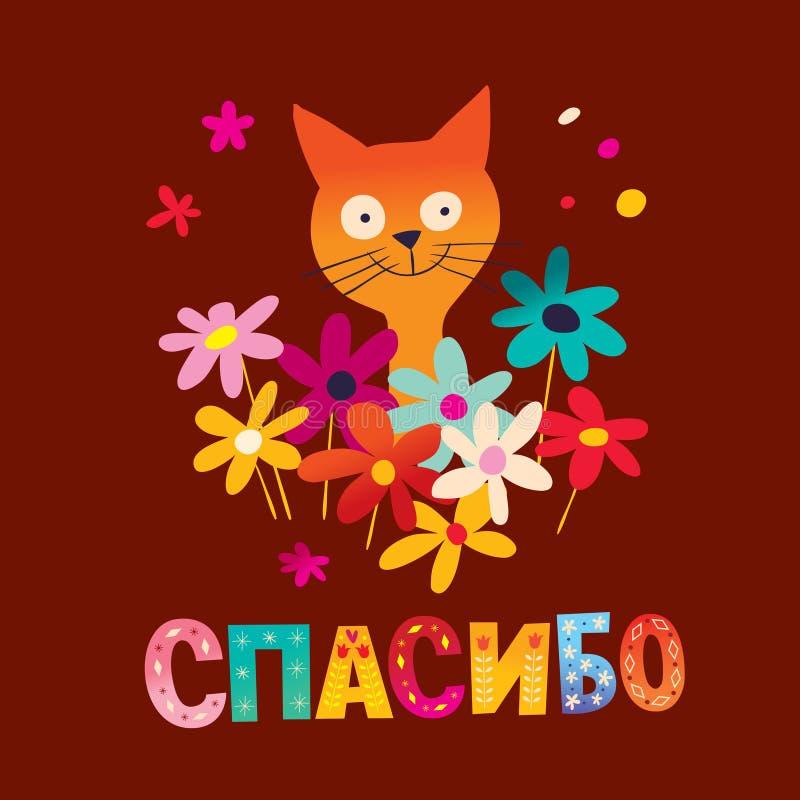 Merci dans la carte de langue russe avec le chaton et les fleurs mignons illustration de vecteur