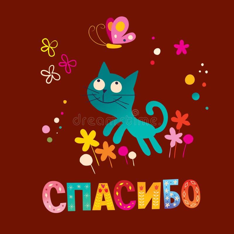 Merci dans la carte de langue russe avec le chaton et le papillon mignons illustration libre de droits