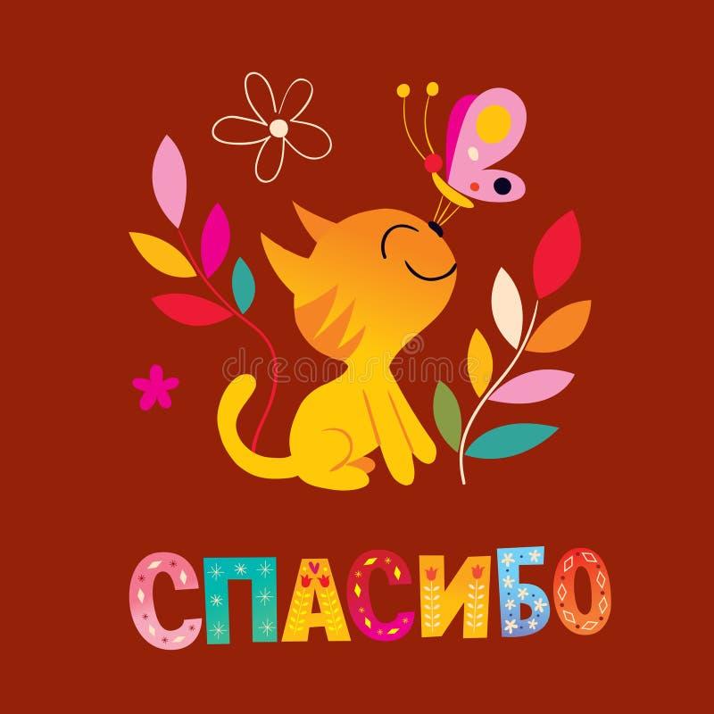 Merci dans la carte de langue russe avec le chaton mignon illustration libre de droits