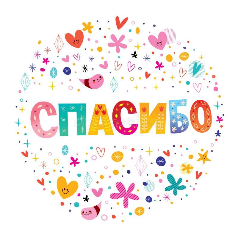Merci dans la carte de voeux de langue russe illustration stock