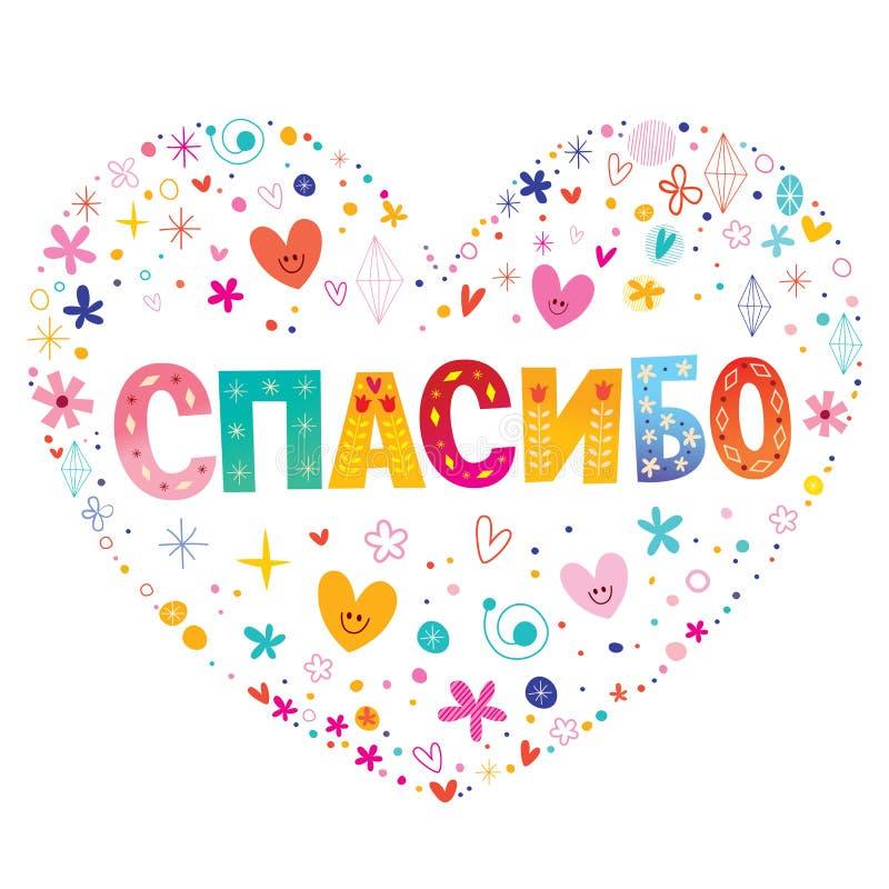 Merci dans la conception en forme de coeur de vecteur de lettrage de langue russe illustration libre de droits