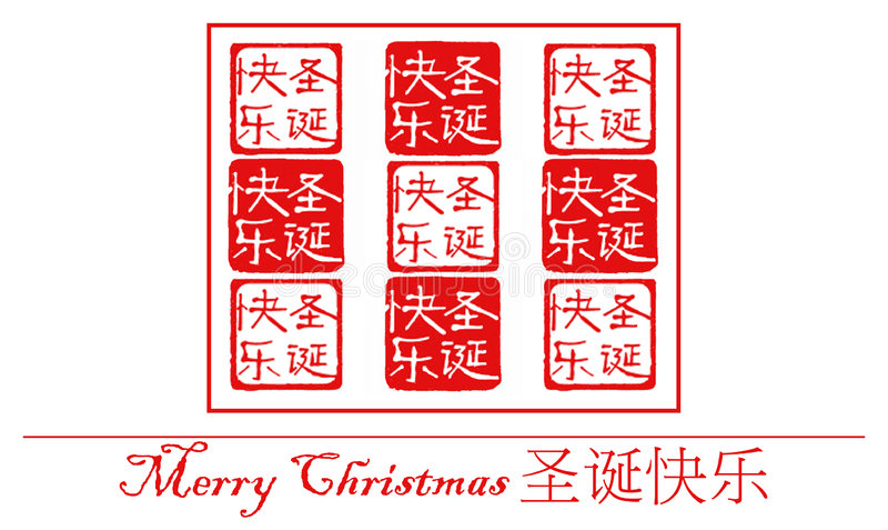 Merry Christmas - Chinese Hand-carved Seal Royalty Free Stock Photos