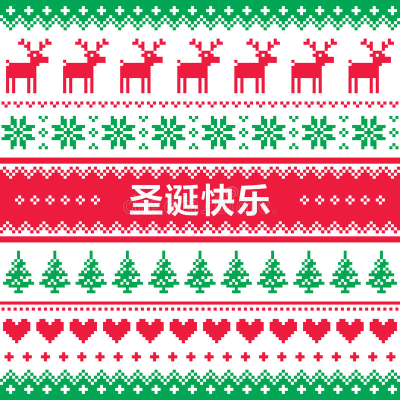 Merry christmas in chinese mandarin pattern greetings card stock download merry christmas in chinese mandarin pattern greetings card stock illustration illustration of ornament m4hsunfo Images