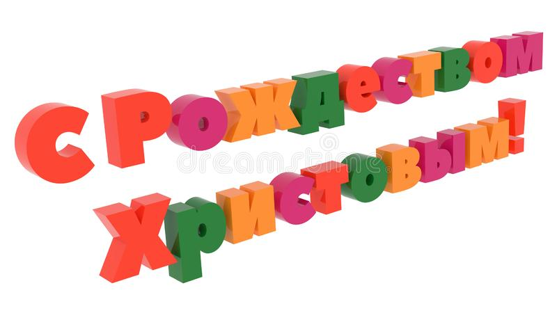 Merry Christmas In Russian Words 3D Rendered Congratulation Text With Bold, Funny Font Illustration Colored. With Tetrad Colors 6 Degrees, Isolated On White stock illustration