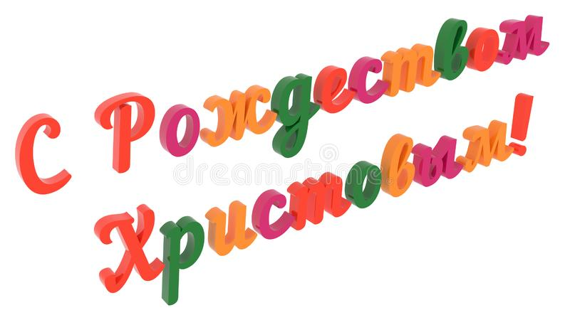 Merry Christmas In Russian Words 3D Rendered Congratulation Text With Calligraphic Font Illustration Colored stock illustration