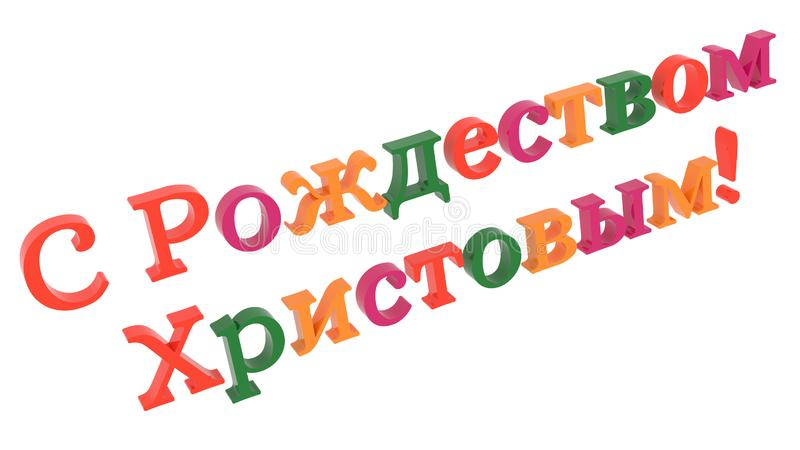 Merry Christmas In Russian Words 3D Rendered Congratulation Text With Fairy Font Illustration Colored. With Tetrad Colors 6 Degrees, Isolated On White vector illustration