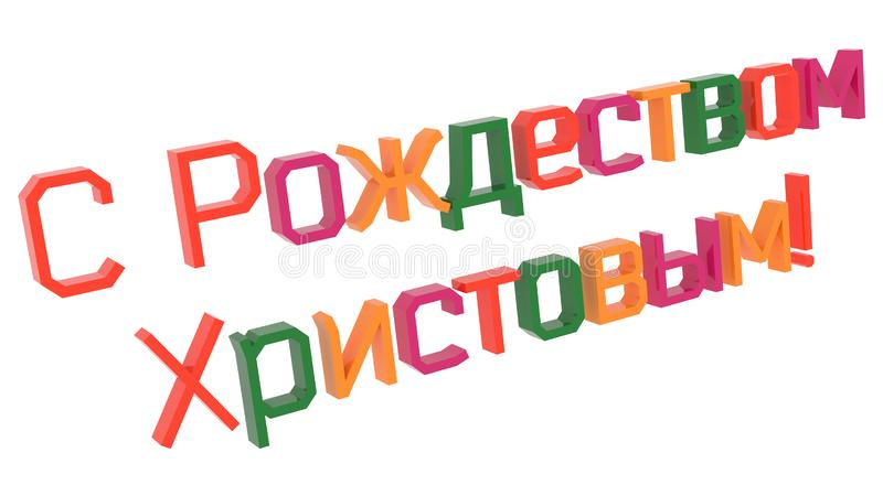 Merry Christmas In Russian Words 3D Rendered Congratulation Text With Square, Old Style Font Illustration Colored. With Tetrad Colors 6 Degrees, Isolated On vector illustration