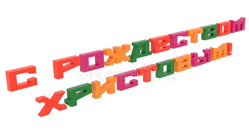 Merry Christmas In Russian Words 3D Rendered Congratulation Text With Techno, Futuristic, Subway Font Illustration Colored. With Tetrad Colors 6 Degrees vector illustration
