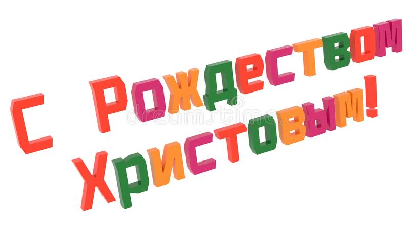 Merry Christmas In Russian Words 3D Rendered Congratulation Text With Techno, Old Style Font Illustration Colored. With Tetrad Colors 6 Degrees, Isolated On royalty free illustration