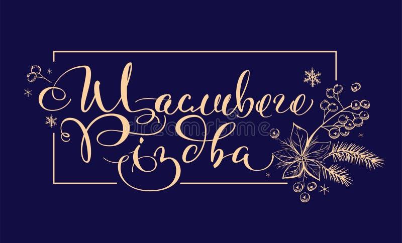Merry Christmas text lettering translation from Ukrainian stock illustration