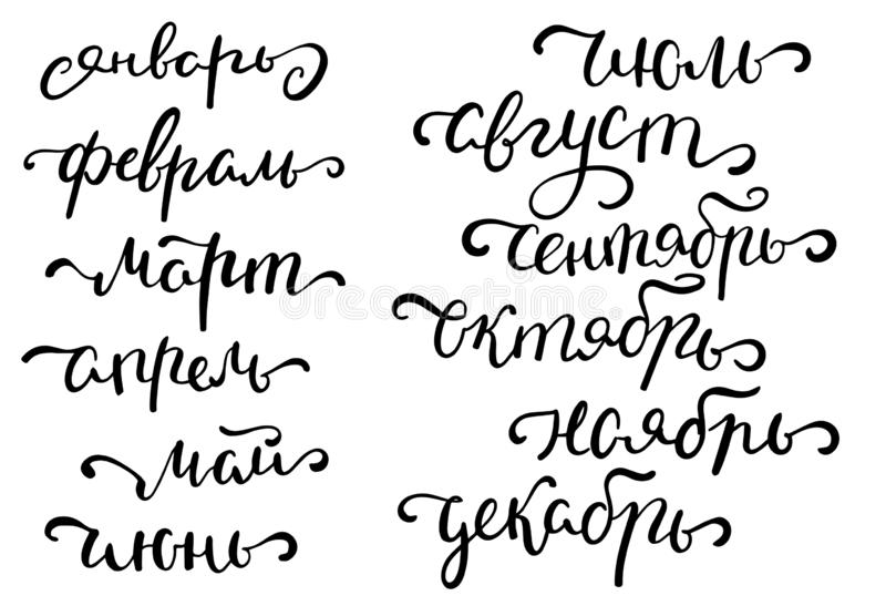 Meses del ruso de los nombres de letras del vector en el fondo blanco Nombre cirílico del mes que pone letras Etiquetas que ponen libre illustration