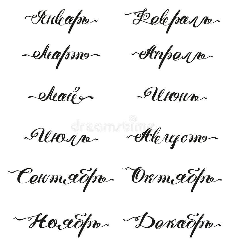 Meses del translati del ruso del año libre illustration