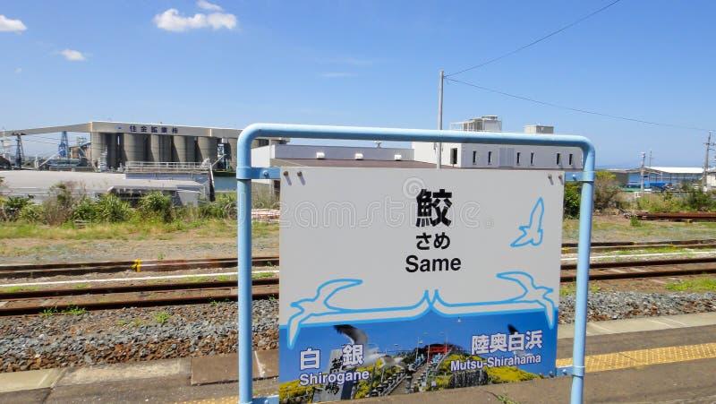 A mesma estação (mesma-eki) é uma estação de trem imagem de stock
