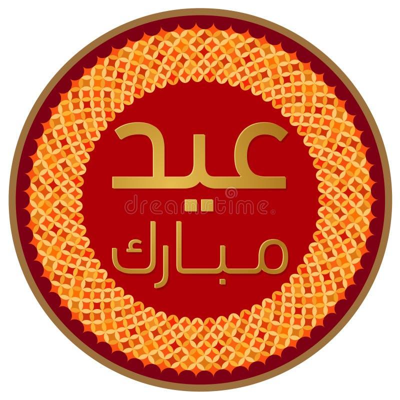?Messaggio di Eid Mubarak? in arabo illustrazione di stock