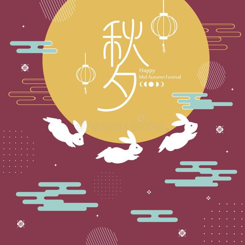Metà di festival felice di autunno illustrazione di stock