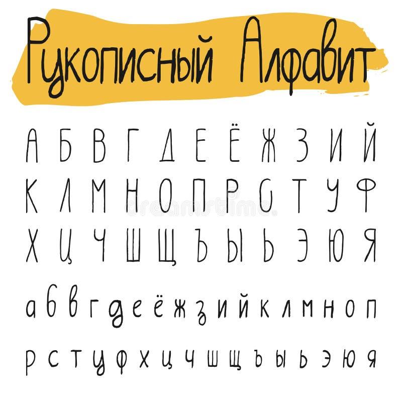 Met de hand geschreven eenvoudige Cyrillische alfabetreeks stock illustratie