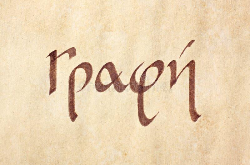 Met de hand geschreven woord die in Griekse taal en manuscript schrijven stock illustratie