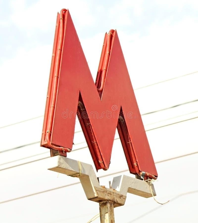 metra Moscow znak fotografia royalty free