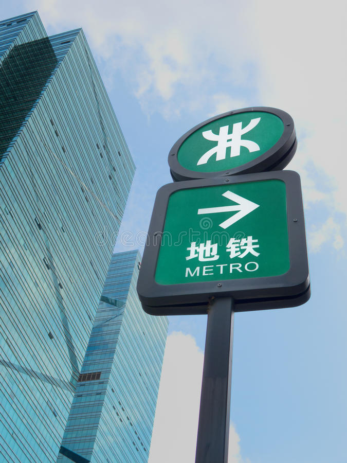 Free Metro Sign With Modern Building, China Royalty Free Stock Photography - 20282737