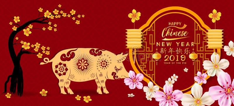 Metta il nuovo anno cinese felice 2019, anno dell'insegna del maiale nuovo anno lunare Buon anno medio dei caratteri cinesi illustrazione di stock