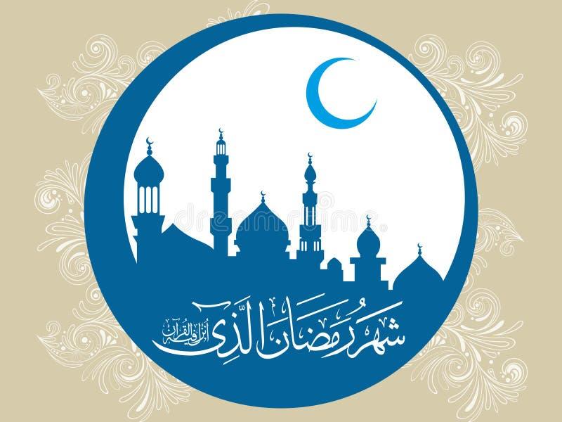 Mezquita con Ramadan Kareem colorido brillante para los saludos del Ramadán ilustración del vector