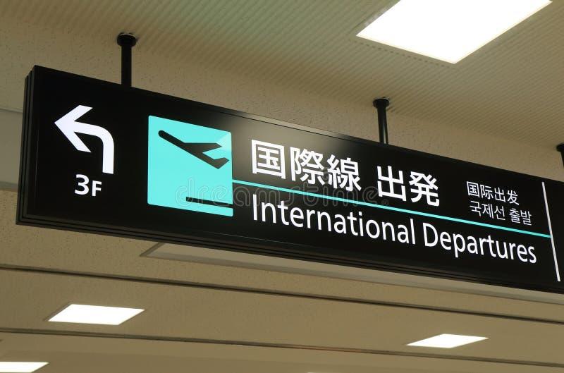 Międzynarodowy odjazdu znaka Narita lotnisko Japonia obrazy stock