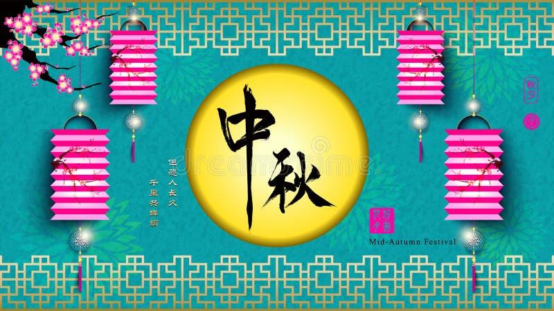 Mi Autumn Festival Full Moon avec la lanterne chinoise photographie stock libre de droits