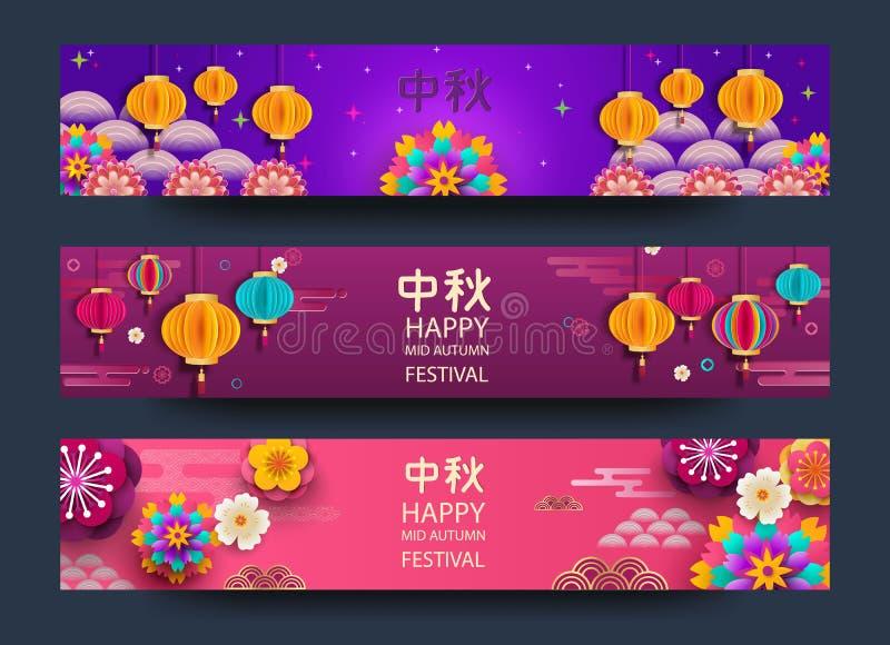 Mi conception graphique chinoise d'Autumn Festival avec de diverses lanternes Les Chinois traduisent : Mi Autumn Festival illustration libre de droits