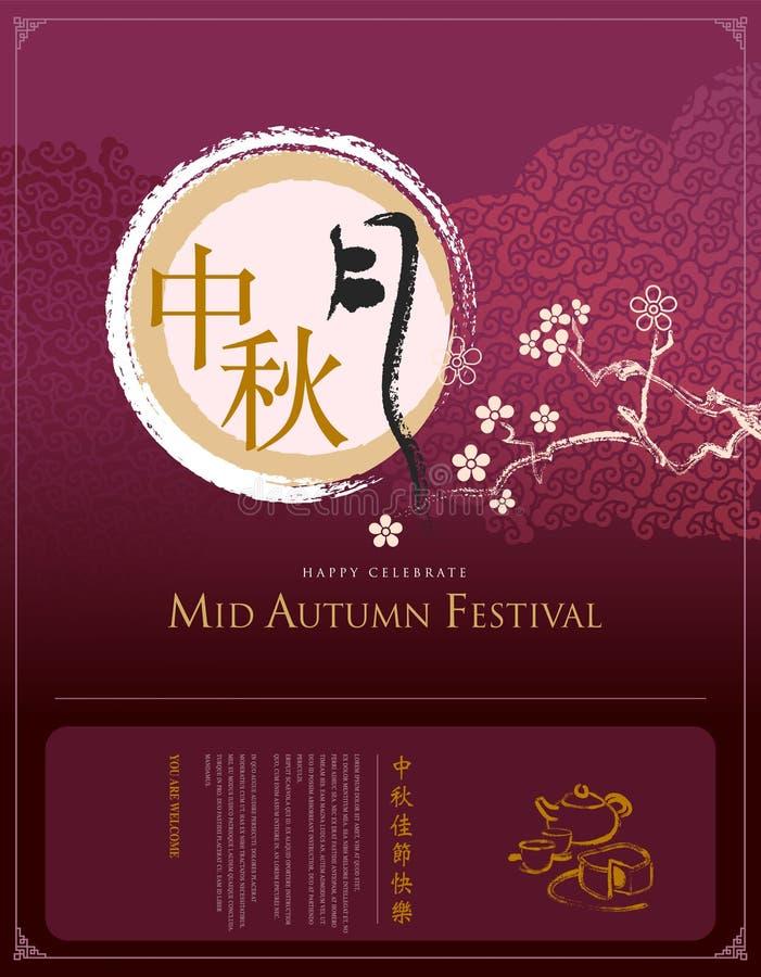 Mi festival d'automne illustration stock
