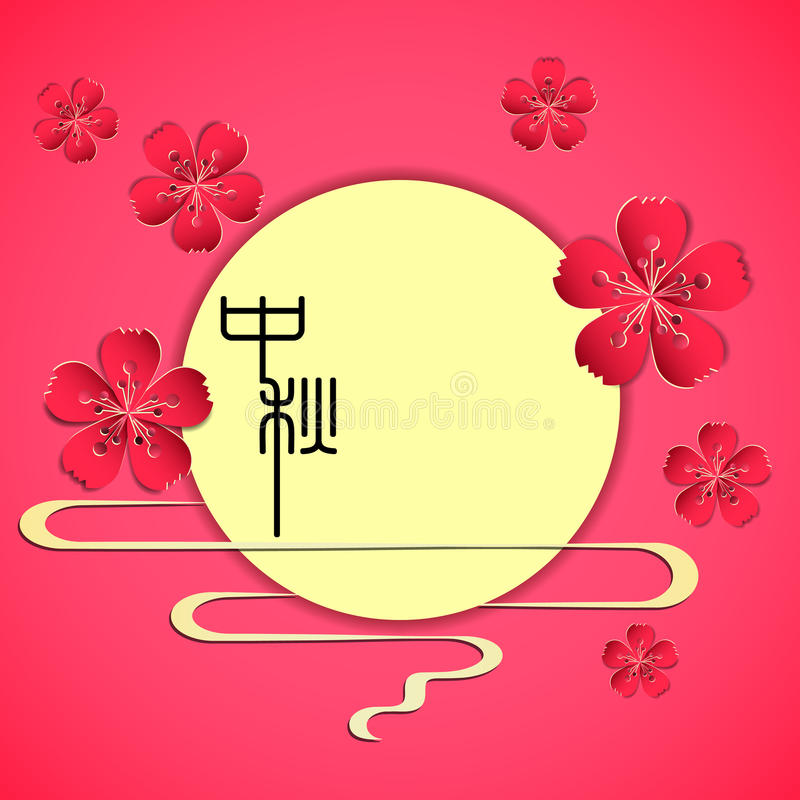 Mid Autumn Festival Background. Translation of Chinese Calligraphy Zhong Qiu means Mid Autumn royalty free illustration