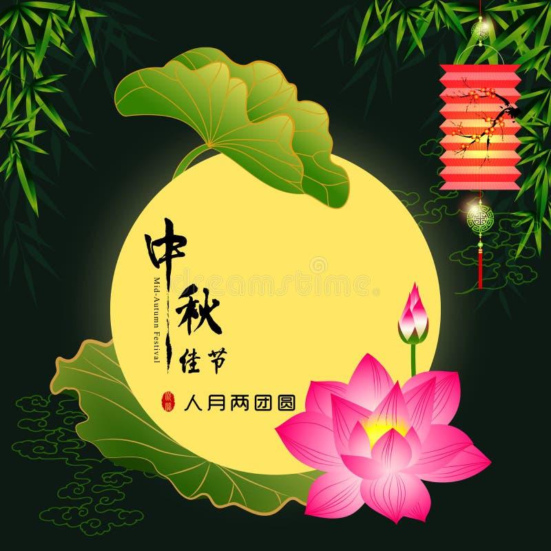Mid Autumn Festival Background royalty free stock photo