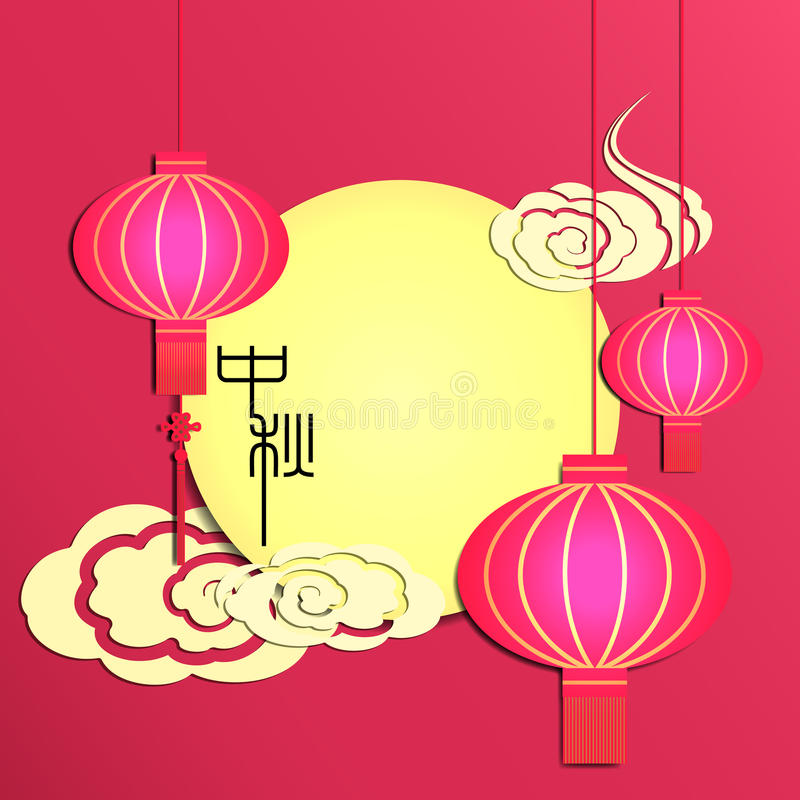 Mid Autumn Festival Chinese Lantern Background. Translation of Chinese Calligraphy Zhong Qiu means Mid Autumn royalty free illustration