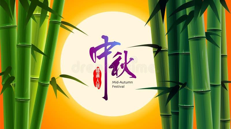 Mid Autumn festival. Chinese mooncake festival. Chinese mooncake festival. Mid Autumn festival with bamboo forest on background. Translation: Mid Autumn, Full of royalty free illustration