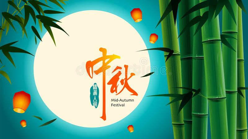 Mid Autumn festival. Chinese mooncake festival. Chinese mooncake festival. Mid Autumn festival with bamboo leaves and Chinese flying lanterns on background royalty free illustration
