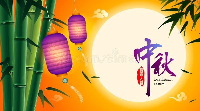 Mid Autumn festival. Chinese mooncake festival. Chinese mooncake festival. Mid Autumn festival with bamboo leaves and Chinese lanterns on background. Translation stock illustration