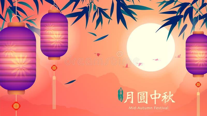 Mid Autumn festival. Chinese mooncake festival. Chinese mooncake festival. Mid Autumn festival with bamboo leaves and Chinese lanterns on background. Translation royalty free illustration
